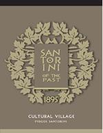 SANTORINI-OF-THE-PAST
